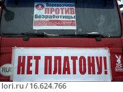 """Купить «Плакат """"Нет Платону"""" на капоте грузового автомобиля на парковке дальнобойщиков в пригороде Москвы», фото № 16624766, снято 19 декабря 2015 г. (c) Николай Винокуров / Фотобанк Лори"""