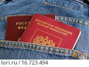 Купить «Российский паспорт в кармане джинсов», фото № 16723494, снято 18 декабря 2015 г. (c) Сергеев Валерий / Фотобанк Лори