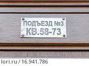 """Купить «Табличка с надписью: """"Подъезд N3"""", Москва», фото № 16941786, снято 14 ноября 2019 г. (c) Vladimir Sviridenko / Фотобанк Лори"""