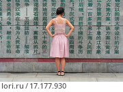 Купить «China girl», фото № 17177930, снято 13 ноября 2018 г. (c) easy Fotostock / Фотобанк Лори