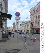 Улица Большая Дмитровка до реконструкции. Москва (2012 год). Редакционное фото, фотограф lana1501 / Фотобанк Лори