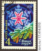 Купить «postage stamp», фото № 17414010, снято 15 ноября 2019 г. (c) easy Fotostock / Фотобанк Лори