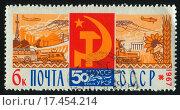 Купить «postage stamp», фото № 17454214, снято 4 августа 2020 г. (c) easy Fotostock / Фотобанк Лори