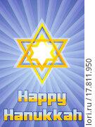 Купить «happy hanukkah with star of david», фото № 17811950, снято 11 декабря 2018 г. (c) easy Fotostock / Фотобанк Лори