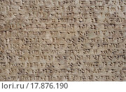Купить «Cuneiform writing of the sumerian cicilization in ancient Iraq», фото № 17876190, снято 4 августа 2019 г. (c) easy Fotostock / Фотобанк Лори