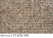 Купить «Cuneiform writing of the sumerian cicilization in ancient Iraq», фото № 17876190, снято 9 сентября 2019 г. (c) easy Fotostock / Фотобанк Лори