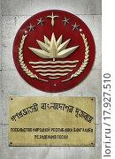Купить «Герб Народной Республики Бангладеш на стене посольства. Москва,  Земледельческий переулок, дом 6», эксклюзивное фото № 17927510, снято 11 августа 2015 г. (c) Dmitry29 / Фотобанк Лори