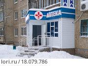 Купить «Аптека», фото № 18079786, снято 30 декабря 2015 г. (c) Инга Прасолова / Фотобанк Лори