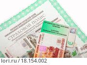 Купить «Деньги и страховой полис», фото № 18154002, снято 25 октября 2015 г. (c) Алёшина Оксана / Фотобанк Лори