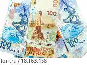 Купить «Российские памятные банкноты 2014, 2015 годов», фото № 18163158, снято 30 декабря 2015 г. (c) Алёшина Оксана / Фотобанк Лори