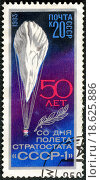 Купить «USSR _ CIRCA 1983: A stamp printed in USSR shows USSR_1 Stratospheric Flight, 50th anniversary», фото № 18625886, снято 19 октября 2018 г. (c) easy Fotostock / Фотобанк Лори