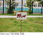 """Табличка """"Уберите за собакой"""" Стоковое фото, фотограф Андрей Губецков / Фотобанк Лори"""