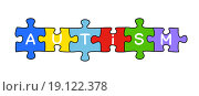 Купить «Надпись Autism на пазлах», иллюстрация № 19122378 (c) Ивелин Радков / Фотобанк Лори