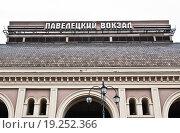 Купить «Павелецкий вокзал. Фрагмент», эксклюзивное фото № 19252366, снято 18 апреля 2012 г. (c) Алёшина Оксана / Фотобанк Лори