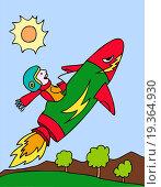 Купить «Kid on Rocket Ship», фото № 19364930, снято 5 декабря 2019 г. (c) easy Fotostock / Фотобанк Лори