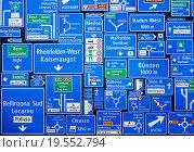 Купить «Коллаж из дорожных знаков. Швейцарский музей транспорта в Люцерне. Стена автомобильного павильона», фото № 19552794, снято 7 февраля 2010 г. (c) Юлия Бабкина / Фотобанк Лори