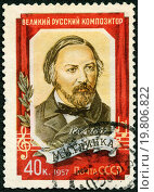 USSR - 1957: shows Mikhail Ivanovich Glinka (1804-1857), Composer. Стоковое фото, фотограф Zoonar/O.Popova / easy Fotostock / Фотобанк Лори
