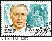 RUSSIA - CIRCA 2001: A stamp printed in Russia shows Anatoly D. Papanov (1922-1987), a flash from the film The Quick and the Dead (1964, Papanov in the... Стоковое фото, фотограф Zoonar/O.Popova / easy Fotostock / Фотобанк Лори
