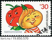 Купить «RUSSIA - 1992: shows Signor Tomato and Cipollino, series Characters from Children's Books», фото № 19850570, снято 13 декабря 2017 г. (c) easy Fotostock / Фотобанк Лори
