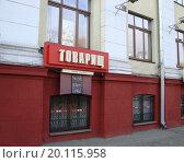 Минск, кафе Товарищ (2015 год). Редакционное фото, фотограф Сергей Антоневич / Фотобанк Лори