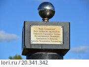 Купить «Головинская колонна. Город Тверь», эксклюзивное фото № 20341342, снято 3 октября 2015 г. (c) lana1501 / Фотобанк Лори