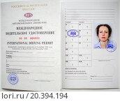 Купить «valid international driving license woman», фото № 20394194, снято 11 июля 2014 г. (c) Losevsky Pavel / Фотобанк Лори