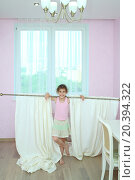 Купить «Happy girl holding the curtain with new drapes on the shoulders at the window in the room», фото № 20394322, снято 18 мая 2014 г. (c) Losevsky Pavel / Фотобанк Лори