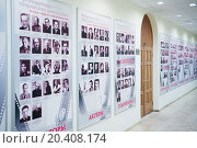 Купить «MOSCOW, RUSSIA - NOV 21, 2013: Hallway with many photos in Russian State University of Cinematography. First in world state film school was founded in 1919 in Moscow.», фото № 20408174, снято 21 ноября 2013 г. (c) Losevsky Pavel / Фотобанк Лори