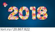 Купить «Floral Typo 2018», фото № 20867822, снято 20 октября 2019 г. (c) PantherMedia / Фотобанк Лори
