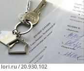 Купить «Договор дарения квартиры», фото № 20930102, снято 16 января 2019 г. (c) Елена Осетрова / Фотобанк Лори