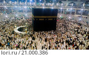 Купить «Picture of the Kaaba and a group of pilgrims they walk around to perform Hajj or Umrah, and all Muslims follow its, Located in Mecca in Saudi Arabia.», фото № 21000386, снято 1 июня 2015 г. (c) age Fotostock / Фотобанк Лори