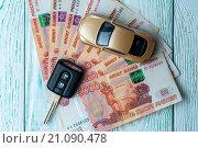 Купить «Игрушечная машина, российские банкноты и ключи от машины на деревянном фоне», фото № 21090478, снято 15 января 2016 г. (c) Pavel Biryukov / Фотобанк Лори