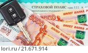Купить «Car Insurance. Compulsory Third Party/Green Slip Insurance policy, russian rubles and and car key», фото № 21671914, снято 4 апреля 2020 г. (c) FotograFF / Фотобанк Лори