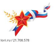Купить «Красная звезда с российским флагом», иллюстрация № 21708578 (c) Neta / Фотобанк Лори