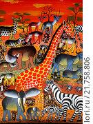 Африканская картина, фото № 21758806, снято 30 декабря 2015 г. (c) Морозова Татьяна / Фотобанк Лори