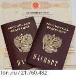 Купить «Два российских паспорта и брачный договор», эксклюзивное фото № 21760482, снято 8 февраля 2016 г. (c) Игорь Низов / Фотобанк Лори