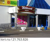 Купить «Сеть кафе-пироговых «Штолле» в здании торгового центра «Митино». Митинская улица, 40. Москва, 08.02.2016», эксклюзивное фото № 21763826, снято 8 февраля 2016 г. (c) lana1501 / Фотобанк Лори
