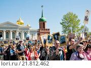 """Купить «""""Бессмертный полк"""". Праздничное шествие 9 мая 2015 года в городе Тула на фоне Тульского кремля», эксклюзивное фото № 21812462, снято 9 мая 2015 г. (c) Игорь Низов / Фотобанк Лори"""
