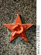 Купить «Soviet star on a cemetery obelisk, Jueterbog, Germany», фото № 21818902, снято 25 марта 2007 г. (c) Caro Photoagency / Фотобанк Лори