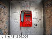 Купить «Городской таксофон на улице Грузинский вал. Москва, 2011 год», эксклюзивное фото № 21836066, снято 28 февраля 2011 г. (c) lana1501 / Фотобанк Лори