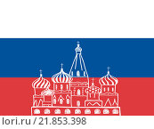 Купить «Изображение собора на фоне флага Российской Федерации», иллюстрация № 21853398 (c) Демченко Елена / Фотобанк Лори