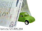 Купить «Паспорт транспортного средства и игрушечный автомобиль», фото № 21895294, снято 30 сентября 2010 г. (c) Михаил Яковлев (ktynzq) / Фотобанк Лори