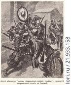 """Долой немецкую границу! Французские войска срывают германский пограничный столб в Эльзасе. Иллюстрация из журнала """"Нива"""" № 40 1914 года. Стоковая иллюстрация, иллюстратор Макаров Алексей / Фотобанк Лори"""