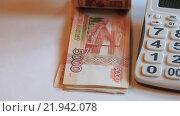 Купюры номиналом 5000 рублей и калькулятор. Стоковое видео, видеограф Яна Королёва / Фотобанк Лори