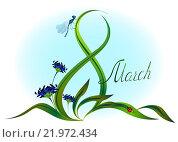 Купить «Рисунок, поздравительная открытка 8 марта», иллюстрация № 21972434 (c) Артем Волков / Фотобанк Лори