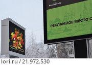 Рекламные конструкции - рекламная панель и билборд в городе Железнодорожном (Балашихе) Московской области (2016 год). Редакционное фото, фотограф Наталья Горкина / Фотобанк Лори
