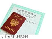 Купить «Страховой полис и российский паспорт», эксклюзивное фото № 21999626, снято 1 марта 2016 г. (c) Юрий Морозов / Фотобанк Лори