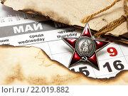 Купить «9 Мая- День Победы», фото № 22019882, снято 2 марта 2016 г. (c) Наталья Осипова / Фотобанк Лори