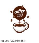 Логотип с чашкой крепкого кофе. Стоковая иллюстрация, иллюстратор Алексей Бутенков / Фотобанк Лори