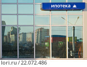 Купить «Миражи ипотеки», фото № 22072486, снято 21 февраля 2016 г. (c) Евгений Прокофьев / Фотобанк Лори